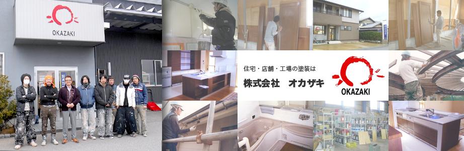 塗装のことなら、石川県の株式会社オカザキへ